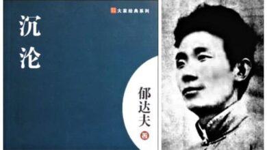 Photo of Yu Dafu