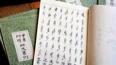 Photo of Nüshu女书: la scrittura segreta delle donne cinesi