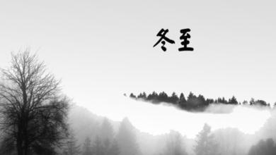 Photo of Solstizio d'inverno in Cina: attendere la primavera mangiando ravioli
